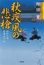 やわら侍・竜巻誠十郎 秋疾風の悲槍(小学館文庫)