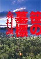笹の墓標(小学館文庫)