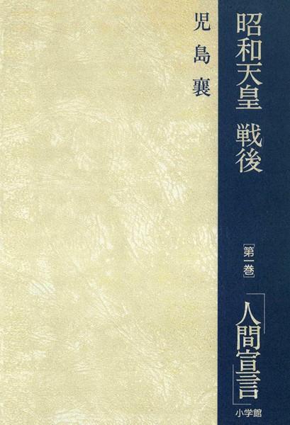 昭和天皇・戦後 1 「人間宣言」