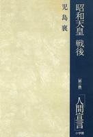 昭和天皇・戦後