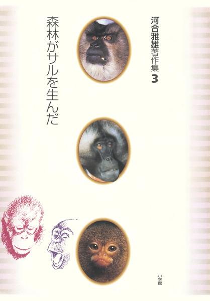 河合雅雄著作集 3 森林がサルを生んだ