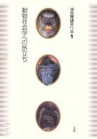 河合雅雄著作集 1 動物社会学への旅立ち