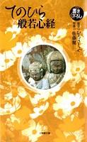 てのひら般若心経(小学館文庫)