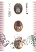 河合雅雄著作集 13 ジュニア動物記