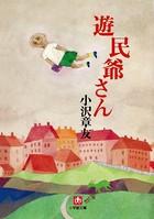遊民爺さん(小学館文庫)