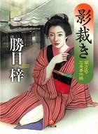 影裁き―蘭方医・石庵事件帳(小学館文庫)
