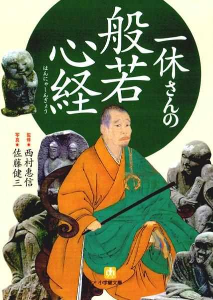 一休さんの般若心経(小学館文庫)