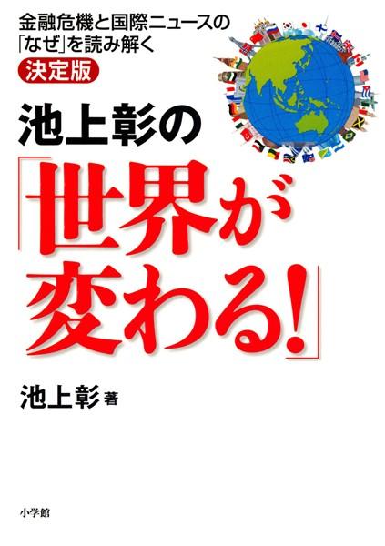 池上彰の「世界が変わる!」金融危機と国際ニュースの「なぜ」を読み解く決定版