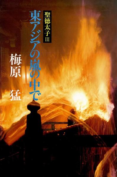 聖徳太子 III 東アジアの嵐の中で