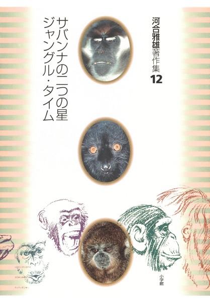河合雅雄著作集 12 サバンナの二つの星 ジャングル・タイム