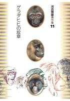 河合雅雄著作集 11 ゲラダヒヒの紋章
