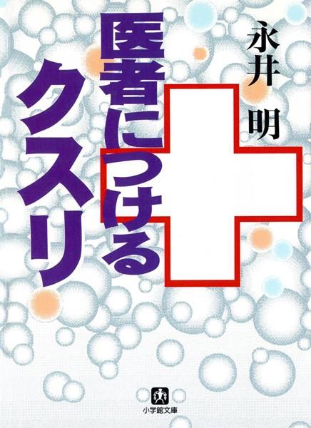 医者につけるクスリ(小学館文庫)