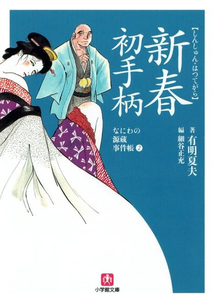 なにわの源蔵事件帳 2 新春初手柄(小学館文庫)