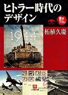 ヒトラー時代のデザイン(小学館文庫)
