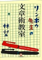 リンボウ先生の文章術教室(小学館文庫)