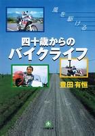 四十歳からのバイクライフ(小学館文庫)
