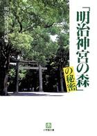 「明治神宮の森」の秘密(小学館文庫)