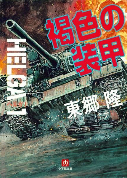 ヘルガ #1 褐色の装甲(小学館文庫)