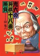 鬼六の将棋十八番勝負(小学館文庫)