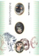 河合雅雄著作集 7 サルからヒトへの物語