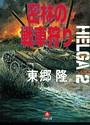 ヘルガ #2 密林の戦車狩り(小学館文庫)