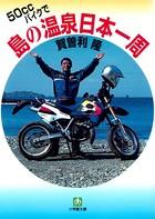 50CCバイクで島の温泉日本一周(小学館文庫)