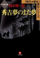 秀吉 夢のまた夢(小学館文庫)