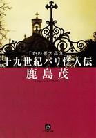かの悪名高き十九世紀パリ怪人伝(小学館文庫)