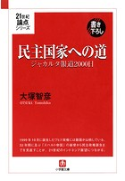 21世紀論点シリーズ民主国家への道 ジャカルタ報道2000日(小学館文庫)