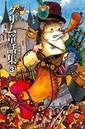 完訳 グリム童話集 3