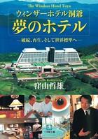 ウィンザーホテル洞爺 夢のホテル(小学館文庫)