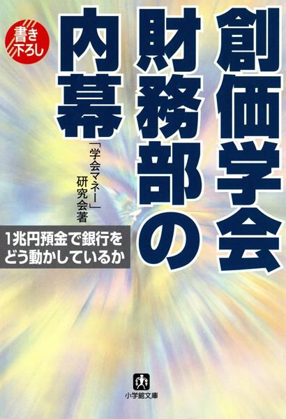 創価学会財務部の内幕(小学館文庫)