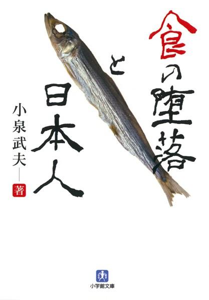 食の堕落と日本人(小学館文庫)