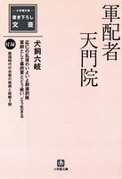 軍配者天門院(小学館文庫)