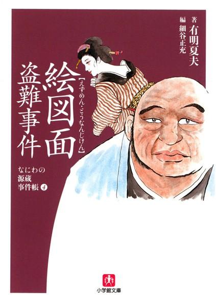 なにわの源蔵事件帳 4 絵図面盗難事件(小学館文庫)