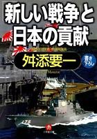 「新しい戦争」と日本の貢献(小学館文庫)