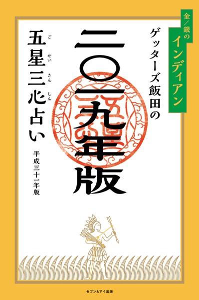 ゲッターズ飯田の五星三心占い 2019年版 金/銀のインディアン