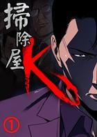 掃除屋K(単話)