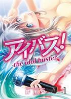 アイバス!-the idol buster-【合本版】