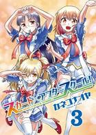 スカート×アフタースクール! (3)