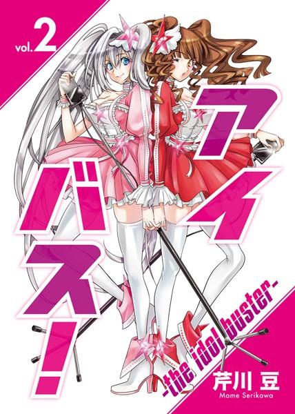 アイバス!-the idol buster- (2)