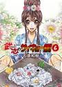 武志のサイキョー飯! (6)