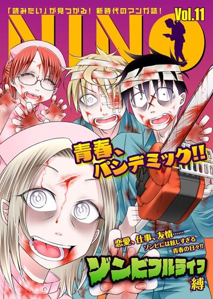 NINO Vol.11