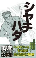 シヤチハタ [まんがで学ぶ 成功企業の仕事術]