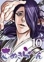 さぬきらへん (10)