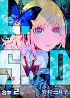 L.S.D【合本版 】 2巻