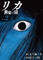 リカ 黒髪の沼【合本版】 2巻