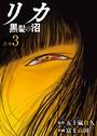 リカ 黒髪の沼【合本版】 3巻