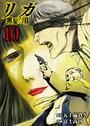 リカ 黒髪の沼 (10)
