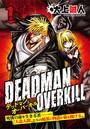 DEADMAN OVERKILL -デッドマンオーバーキル- (1)